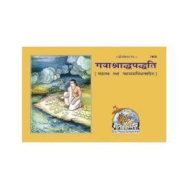 Gita Press- Gaya Shraddha Padatti (Mahatama Tatha Gaya Yatra Vidhan Sahit) By Pt. Shri Ram Krishna Ji Shastri