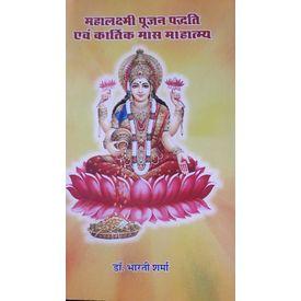 Mahalaxmi Poojan Paddatti Evam Kartik Maas Mahatam By Dr. Bharti Sharma