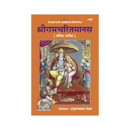 Gita Press- Shri Ramcharitmanas (Sachitra, Satik) By Hanumanprasad Poddar