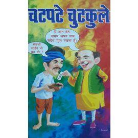 Chatpate Chutkule By Roop Kishor Agrawal