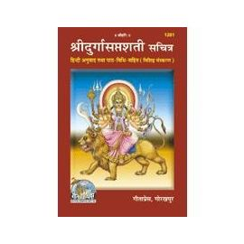Gita Press- Shri Durga Shaptshatti Sachitra (Hindi Translation, Path Vidhi Sahit) By Pt. Shri Ramnarayan Dutt Ji Shastri 'Ram""