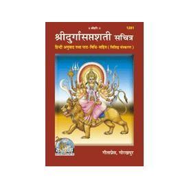 Gita Press- Shri Durga Shaptshatti Sachitra (Hindi Translation, Path Vidhi Sahit) By Pt. Shri Ramnarayan Dutt Ji Shastri  Ram