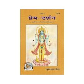 Gita Press- Prem darshan By Hanumanprasad Poddar