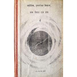Jyotish, Hastrekha Vigyan, Ankh Vidhya Evam Tantra Mein Surya By Dr. G. K. Sharma