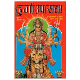 Durga Upasana Book With Pure Copper Durga Bisa Yantra