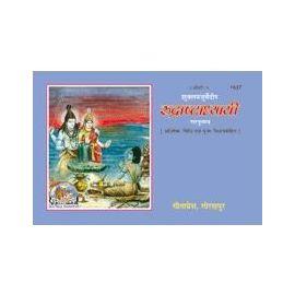 Gita Press- Rudraasthaadhyay (Abhishek Vidhi Evam Pooja Vidhan Sahit)
