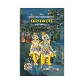Gita Press- Gitavali (Bhavarth Sahit)