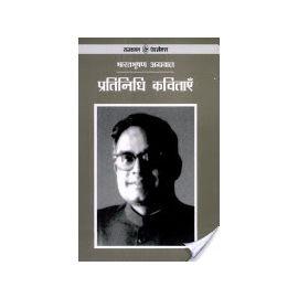 Pratinidhi kavitayen By Bharatbhushan Agrawal