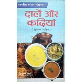 Dale Aur Kadiya (Pulav Sahit) By Sudha Mathur