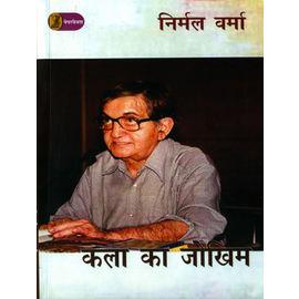 Kala Aur Jokhim By Nirmal Verma
