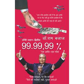 Unchi Udaan- Part 2- 99.99, 99% Ek Ameer Ek Garib By Ram Bajaj