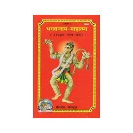 Gita Press- Bhagvannam Mahatamaya (56304 Nam Jap)