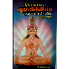 Kriyatamak Kundilini Tantra Sahaj Asthang Yog Sahit By Mahirshi Yatindra