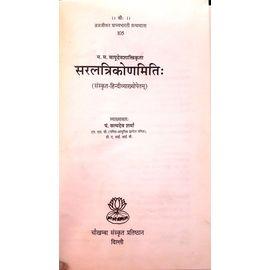 Saraltrikonmiti By Pt. Satyadev Sharma