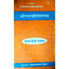 Gita Press- Ramcharitmanas Only In Hindi Translation