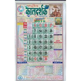 Rashtriya Kaldarshak Panchang/Calendar 2019