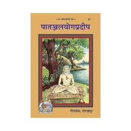 Gita Press- Patanjali Yoga Pradip