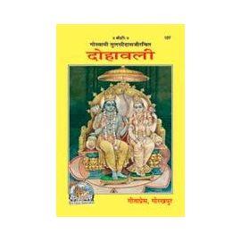 Gita Press- Dohavali By Hanuman Poddar
