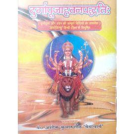 Durga Pujan Hawan Padatti By Pt. Ashok Kumar Goud Vedacharya