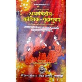 Arthvediye Koshik Grahsutram By Shri Udhaynarayan Singh
