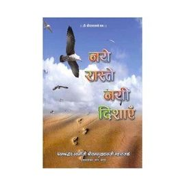 Naye Raste Nayi Dishayen By Swami Shri Ramsukh Das Ji Maharaj