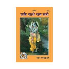 Gita Press- Ekaie Sadhe Sab Sadhaie By Swami Ramsukhdas