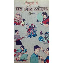 Hinduon Ke Vrat Aur Tyohar By Kunwar Kanhaiyaju
