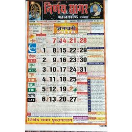 Nirnaya Sagar Kaaldarshak Panchang 2019 / Calendar 2019- 2 Pcs