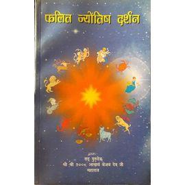Phalit Jyotish Darshan By Shri Keshav Dev Ji Maharaj
