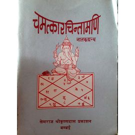 Chamatakari Chintamani Jatak Granth By Pt. Mahidhar Sharma