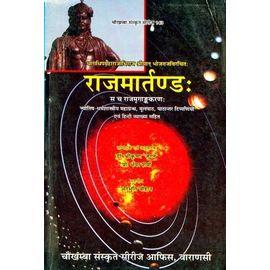 Rajamartanda By Dr. Shri Krishna Jugnu