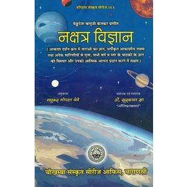 Nakshatra Vigyan By Dr. Surkant Jha