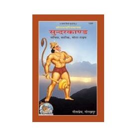 Gita Press- Shri Ramcharitmanas Sundarkand (Hindi Commentary, Bold Font)