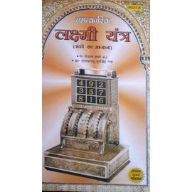 Chamatkarik Laxmi Yantra By Pt. Gopal Sharma & Dr. Dronamraju Purnchandra Rao