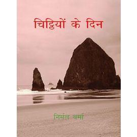 Chitthiyon Ke Din By Nirmal Verma