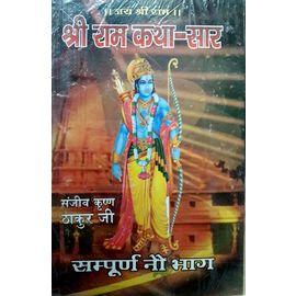 Shri Ram Katha Saar By Sanjiv Krishna Thakur Ji
