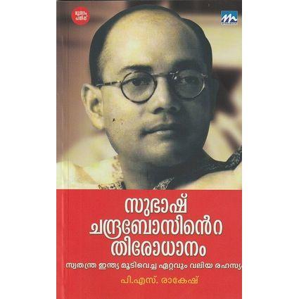 Subhash Chandrabosinte thirodhanam Swathanthra India moodivacha ettavum valiya rahasyam