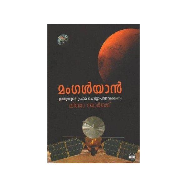 Mangalyaan: Indiayude Prathama Chovva Pareekshanam