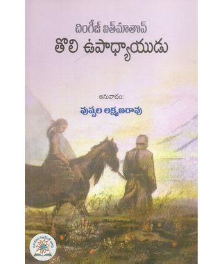 Tholi Upadhyayudu