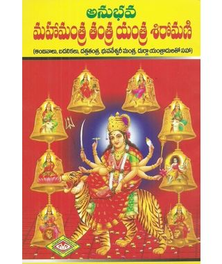 Anubhava Mahamantra Tantra Yantra Siromani