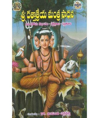 Sri Dhatthathreya Manthra Saadhana
