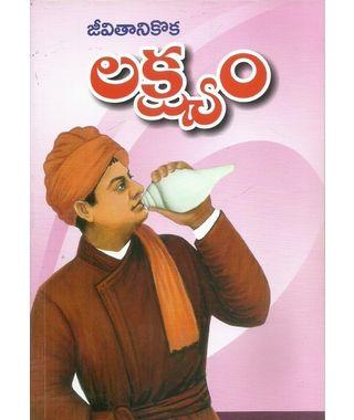 Jeevitaanikoka Lakshyam