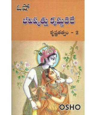 Bhavishyathu Krishnudidhe 3