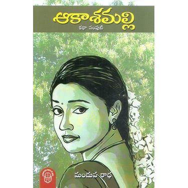 Akashamalli