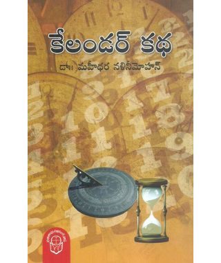 Calendar Kadha