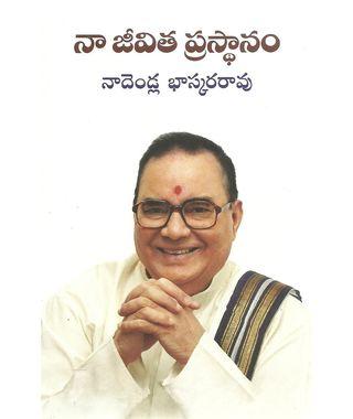 Naa Jeevitha Prasthanam