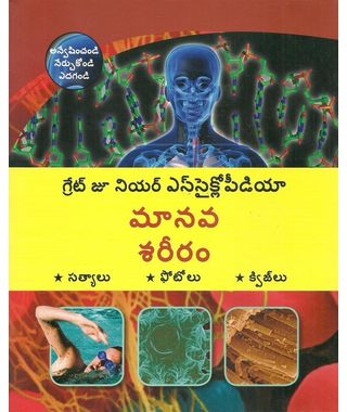 Manava Sareeram(Encyclopedia)