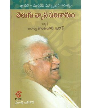 Telugu Vyasa parinamam