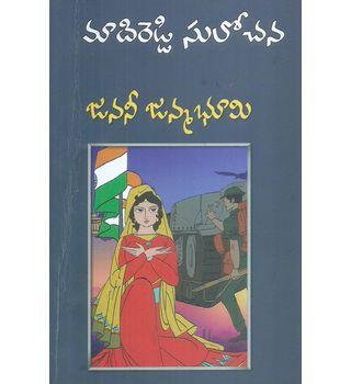 Janani Janmabhoomi