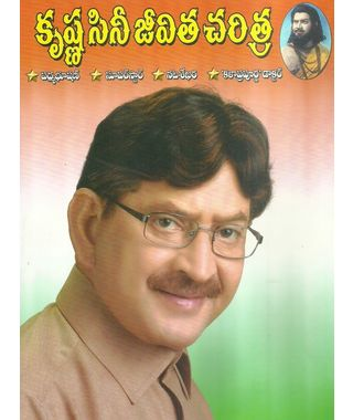 Krishna Cine Jeevitha Charitra